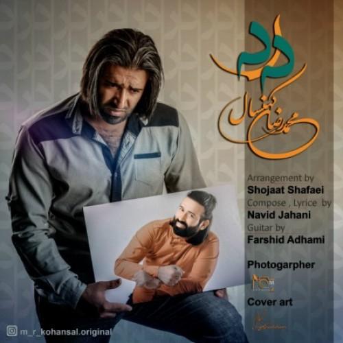 دانلود آهنگ جدید محمدرضا کهنسال به نام درد
