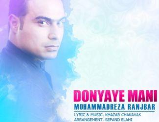 دانلود آهنگ جدید محمدرضا رنجبر به نام دنیای منی