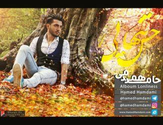 دانلود آلبوم جدید حامد همدمی بنام حس تنهایی