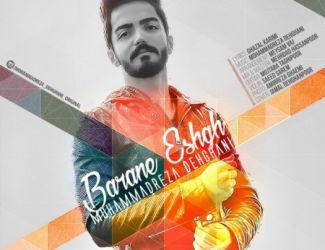 دانلود آهنگ جدید محمد دهقانی بنام باران عشق