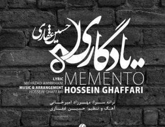 دانلود آهنگ جدید حسین غفاری بنام یادگاری