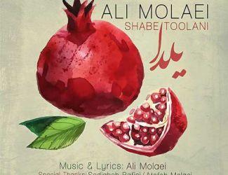 دانلود آهنگ جدید علی مولایی بنام یلدا
