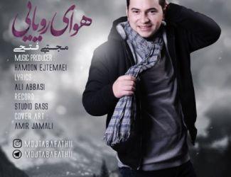 دانلود آهنگ جدید مجتبی فتحی بنام هوای رویایی