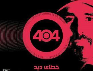 دانلود آلبوم جدید گروه ۴۰۴ بنام خطای دید