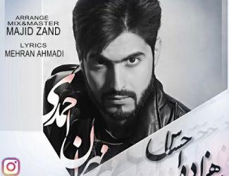 دانلود آهنگ جدید مهران احمدی بنام شاهزاده احساس