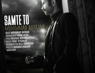 دانلود آهنگ جدید محمد بهرامی به نام سمت تو
