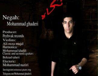 دانلود آهنگ جدید محمد قادری بنام نگاه