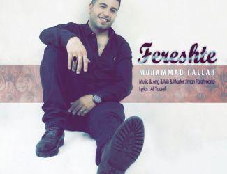 دانلود آهنگ جدید محمد فلاح بنام فرشته