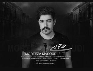 دانلود آهنگ جدید مرتضی مسعودی بنام چه جوری