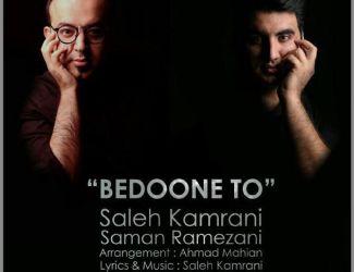 دانلود آهنگ جدید صالح کامرانی و سامان رمضانی بنام بدون تو