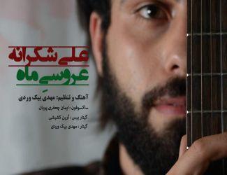 دانلود آهنگ جدید علی شکرانه بنام عروسی ماه