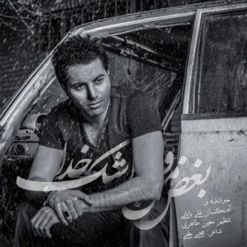دانلود آهنگ جدید علی بابایی بنام بغض منو اشک خدا