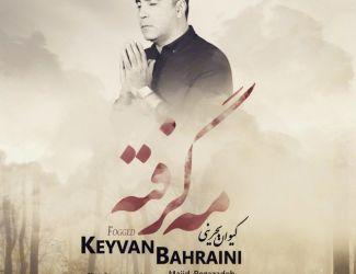 دانلود آهنگ جدید کیوان بحرینی بنام مه گرفته