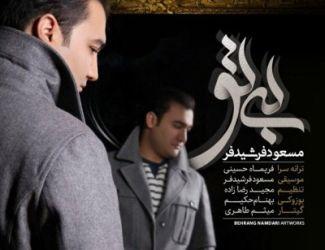 دانلود آهنگ جدید مسعود فرشیدفر بنام بی تو