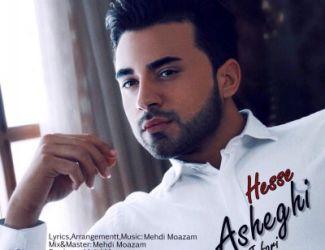 دانلود آهنگ جدید سعید جعفری بنام حس عاشقی