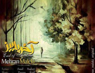 دانلود آهنگ جدید مهران ملکی بنام آخر پاییز