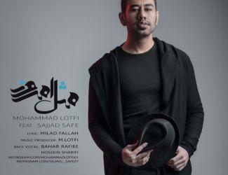 دانلود آهنگ جدید محمد لطفی و سجاد سیف بنام مثل امروز