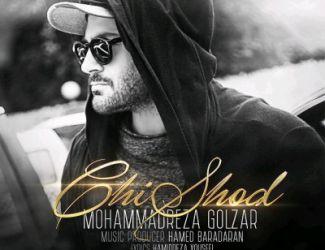 دانلود آهنگ جدید محمدرضا گلزار بنام چی شد