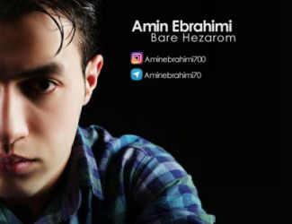 دانلود آهنگ جدید امین ابراهیمی بنام بمون