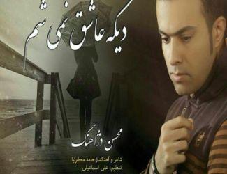 دانلود آهنگ جدید محسن دژاهنگ بنام دیگه عاشق نمیشم