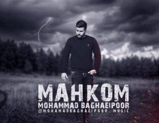 دانلود آهنگ جدید محمد بقایی پور بنام محکوم