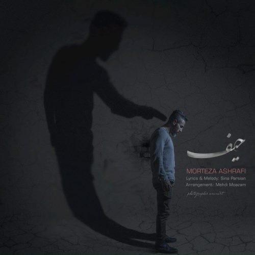 دانلود آهنگ جدید مرتضی اشرفی بنام حیف