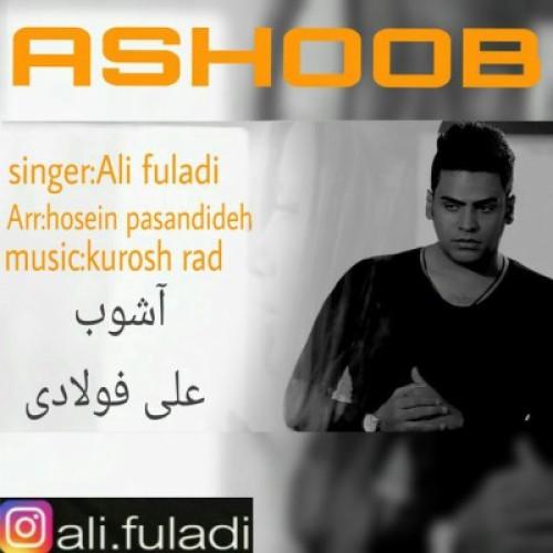 دانلود آهنگ جدید علی فولادی بنام آشوب