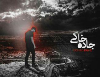 دانلود آهنگ جدید Ershad Kay-Z بنام جاده خاکی