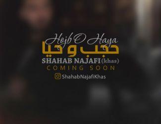 دانلود تیزر جدید شهاب نجفی ( خاص ) بنام حجب و حیا