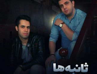 دانلود آهنگ جدید مسعود گلشنی و سعید گلشنی بنام ثانیه ها