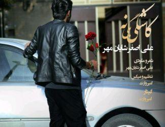 دانلود آهنگ جدید علی اصغر شایان مهر بنام کاشکی بگی نه