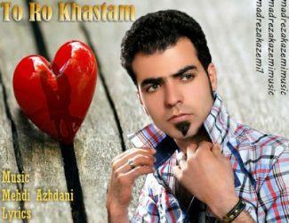 دانلود آهنگ جدید احمدرضا کاظمی بنام تو رو خواستم