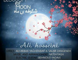 دانلود آهنگ جدید علی حسینی بنام شکوفه ماه