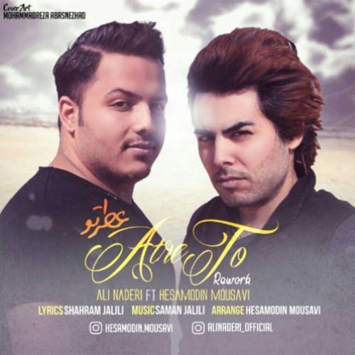 دانلود آهنگ جدید حسام الدین موسوی و علی نادری بنام عطر تو