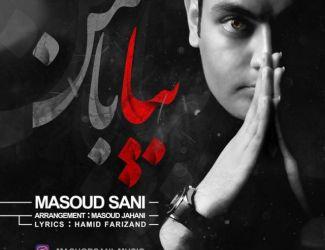 دانلود آهنگ جدید مسعود ثانی بنام بیا با من