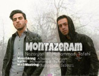 دانلود آهنگ جدید علی نظریان و محمد طافحی بنام منتظرم