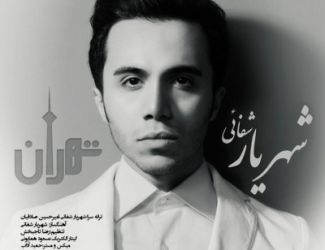 دانلود آهنگ جدید شهریار شفائی بنام تهران