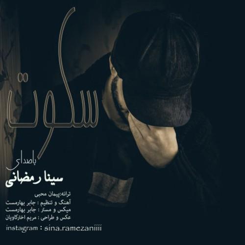 دانلود آهنگ جدید سینا رمضانی بنام سکوت