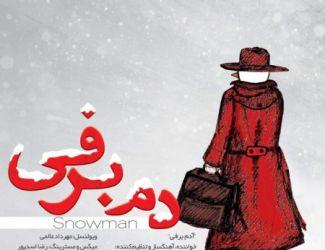 دانلود آهنگ جدید محمد ابراهیمیان بنام آدم برفی