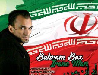 دانلود آهنگ جدید بهرام بکس بنام ایران من