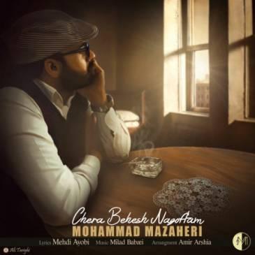 دانلود آهنگ جدید محمد مظاهری بنام چرا نگفتم