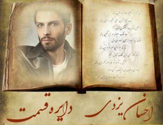 دانلود آهنگ جدید احسان یزدی بنام دایره قسمت