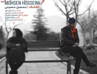 دانلود آهنگ جدید محسن حسینی بنام الاکلنگ