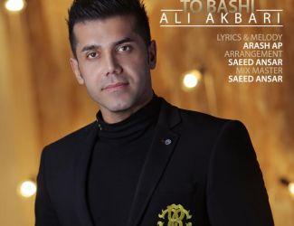 دانلود آهنگ جدید علی اکبری بنام تو باشی