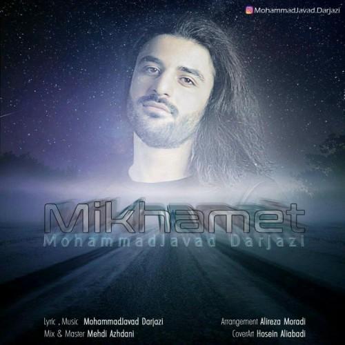 دانلود آهنگ جدید محمدجواد درجزی بنام میخوامت