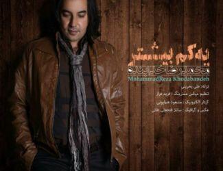 دانلود آهنگ جدید محمدرضا خدابنده بنام یه کم بیشتر