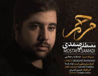 دانلود آهنگ جدید مصطفی صمدی بنام مرحم