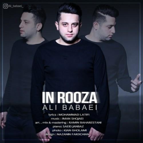 دانلود آهنگ جدید علی بابایی بنام این روزا