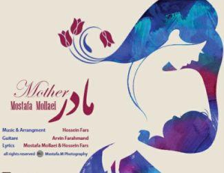دانلود آهنگ جدید مصطفی مولایی بنام مادر