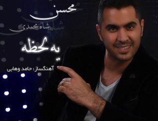 دانلود آهنگ جدید محسن شاه محمدی بنام یه لحظه